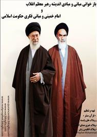 دانلود کتاب بازخوانی مبانی اندیشه رهبر معظم انقلاب و امام خمینی