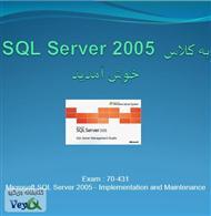 دانلود کتاب اسلایدهای آموزشی SQL Server 2005