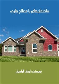 دانلود کتاب ساختمانهای با مصالح بنایی