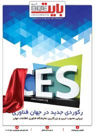 دانلود ضمیمه بایت روزنامه خراسان - شماره 351