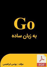 دانلود کتاب Go به زبان ساده