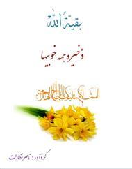دانلود کتاب بقیة الله ذخیره همه خوبی ها