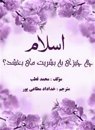 دانلود کتاب اسلام چه چیزی به بشریت می بخشد؟