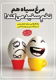 دانلود کتاب مرغ سیاه هم تخم سفید میگذارد