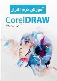 دانلود کتاب آموزش نرم افزار CorelDRAW (مقدماتی و پیشرفته)