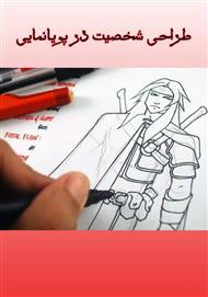 دانلود کتاب طراحی شخصیت در پویانمایی