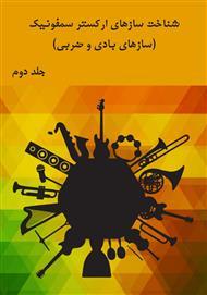 دانلود کتاب شناخت سازهای ارکستر سمفونیک (سازهای بادی و ضربی) - جلد دوم