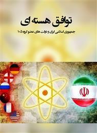 دانلود متن کامل توافق نامه هسته ای