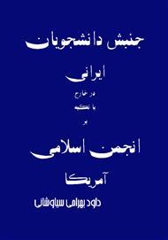 دانلود کتاب جنبش دانشجویان ایرانی در خارج با تکیه بر انجمن اسلامی آمریکا