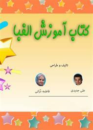 دانلود کتاب آموزش حروف الفبای فارسی
