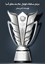 دانلود کتاب مرجع مسابقات فوتبال جام ملتهای آسیا