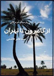 دانلود کتاب از گامرون تا تهران ـ ویرایش دوم
