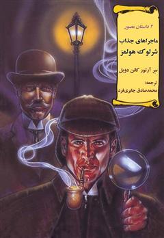 دانلود کتاب کمیک ماجراهای جذاب شرلوک هولمز