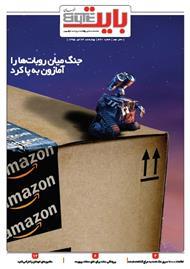 دانلود ضمیمه بایت روزنامه خراسان - شماره 420