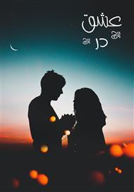 دانلود کتاب عشق پیچ در پیچ
