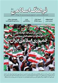 دانلود مجله فرهنگ اسلامی شماره 50