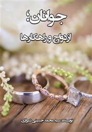 دانلود کتاب جوانان؛ ازدواج و راهکارها