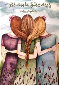 دانلود کتاب رمان چرخه عشق ما سه نفر