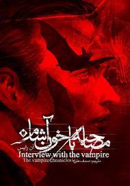 دانلود کتاب مصاحبه با خون آشام