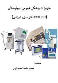 دانلود کتاب تجهیزات پزشکی عمومی بیمارستان