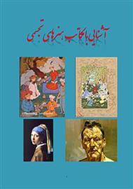 دانلود کتاب آشنایی با مکاتب هنر های تجسمی