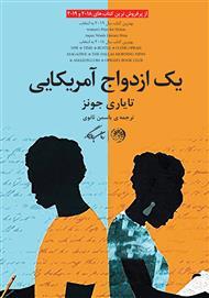 دانلود کتاب رمان یک ازدواج آمریکایی