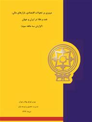 دانلود کتاب مروری بر تحولات اقتصادی بازارهای مالی، نفت و طلا