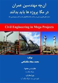 دانلود کتاب آنچه مهندسین عمران در مگا پروژهها باید بدانند