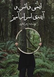 دانلود کتاب رمان ایمی واتس و آینهی اسرارآمیز