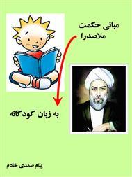 دانلود کتاب مبانی حکمت ملاصدرا به زبان کودکانه