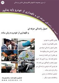دانلود کتاب اصول رانندگی حرفه ای و نگهداری از خودرو به زبان ساده