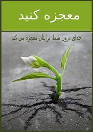 دانلود کتاب معجزه کنید