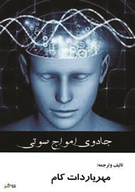 کتاب دانلود کتاب جادوی امواج صوتی