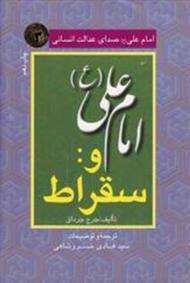 دانلود کتاب امام علی (ع) صدای عدالت انسانی - جلد 3