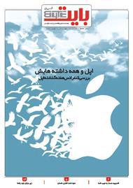 دانلود ضمیمه بایت روزنامه خراسان - شماره 381