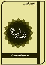 دانلود کتاب زن در اسلام