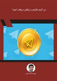 دانلود کتاب ارز گرام تلگرام را رایگان دریافت کنید!