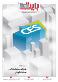 دانلود ضمیمه بایت روزنامه خراسان - شماره 444