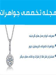 دانلود مجله تخصصی جواهرات - شماره 10