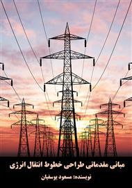 دانلود کتاب مبانی مقدماتی طراحی خطوط انتقال انرژی