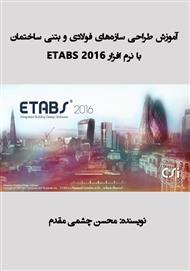 دانلود کتاب آموزش طراحی سازه با نرم افزار ETABS 2016