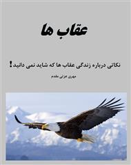 دانلود کتاب عقاب ها