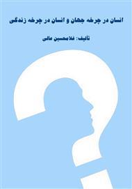 دانلود کتاب انسان در چرخه جهان و انسان در چرخه زندگی