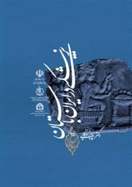 دانلود کتاب پزشکی در ایران باستان