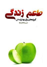 دانلود کتاب طعم زندگی: آموزههایی برای بهتر زیستن