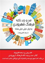 کتاب دانلود کتاب صد و چند نکته فرهنگ شهروندی به زبان خیلی خیلی ساده