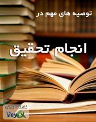 دانلود کتاب توصیه های مهم در انجام تحقیق