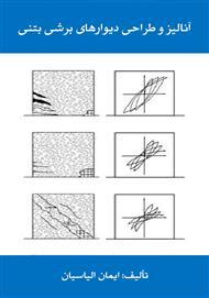 دانلود کتاب آنالیز و طراحی دیوارهای برشی بتنی