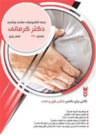 دانلود مجله الکترونیکی سلامت دکتر کرمانی - شماره 28