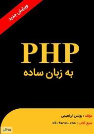 دانلود کتاب PHP به زبان ساده